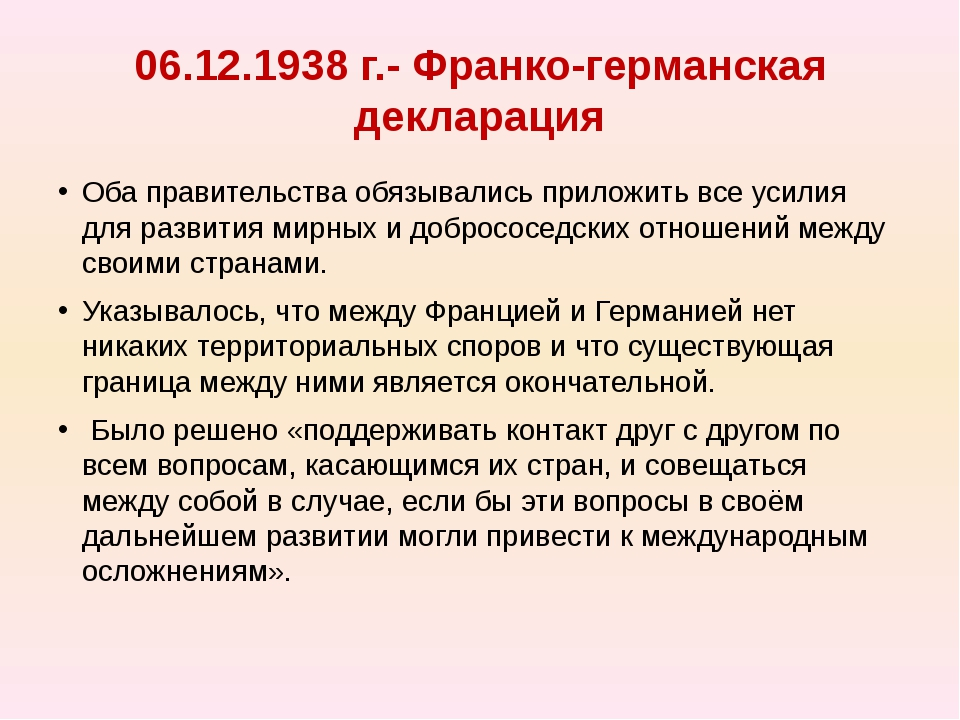 06.12.1938 г.- Франко-германская декларация Оба правительства обязывались при...