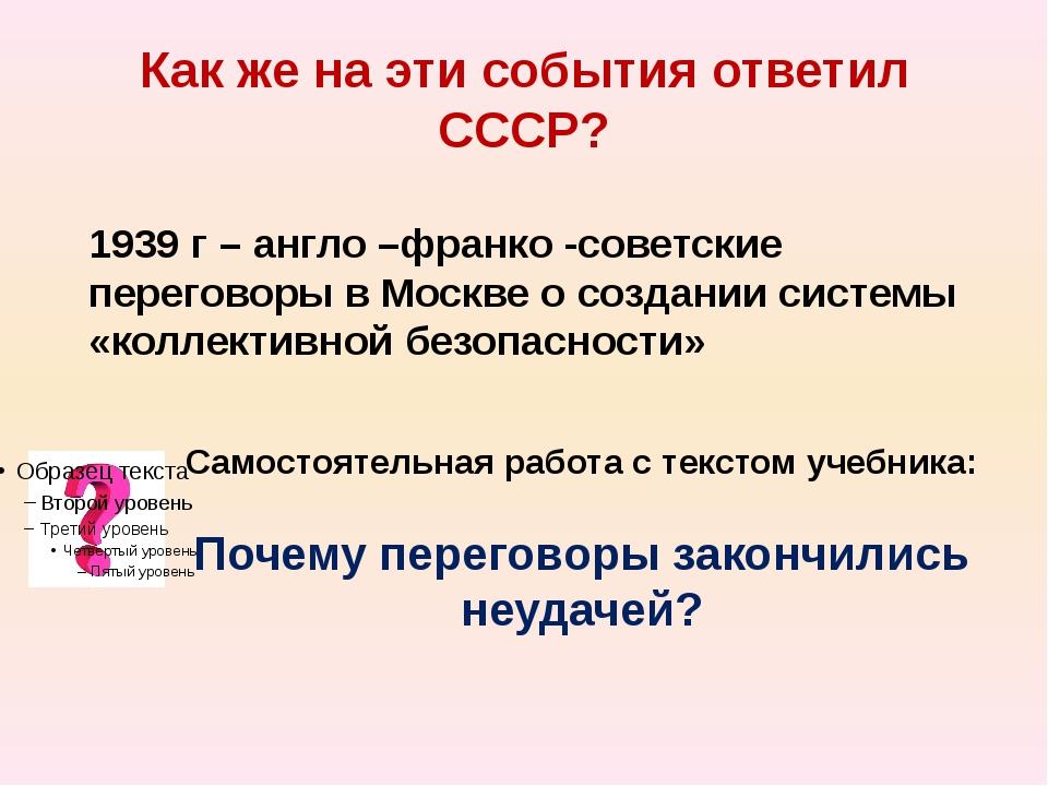 Как же на эти события ответил СССР? 1939 г – англо –франко -советские перегов...