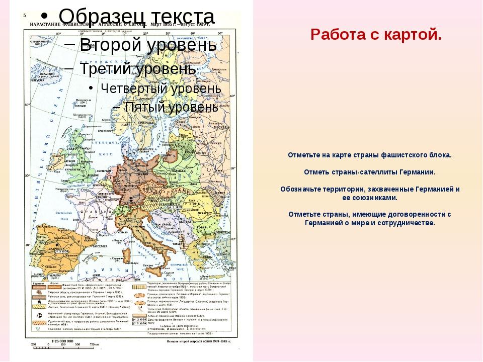 Отметьте на карте страны фашистского блока. Отметь страны-сателлиты Германии...