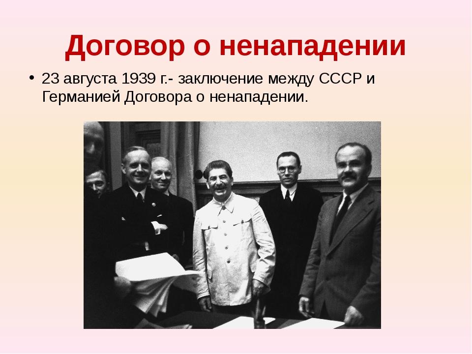 Договор о ненападении 23 августа 1939 г.- заключение между СССР и Германией Д...