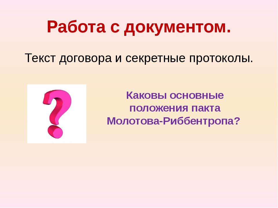 Работа с документом. Текст договора и секретные протоколы. Каковы основные по...