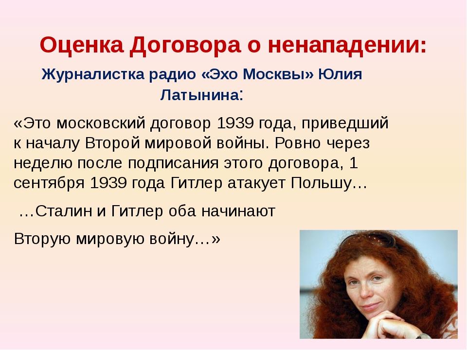 Оценка Договора о ненападении: Журналистка радио «Эхо Москвы» Юлия Латынина:...