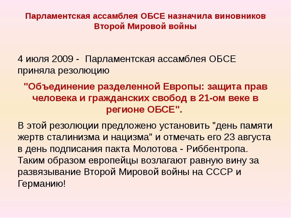 Парламентская ассамблея ОБСЕ назначила виновников Второй Мировой войны 4 июля...