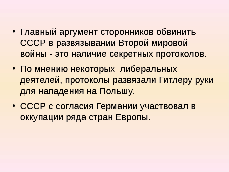 Главный аргумент сторонников обвинить СССР в развязывании Второй мировой войн...