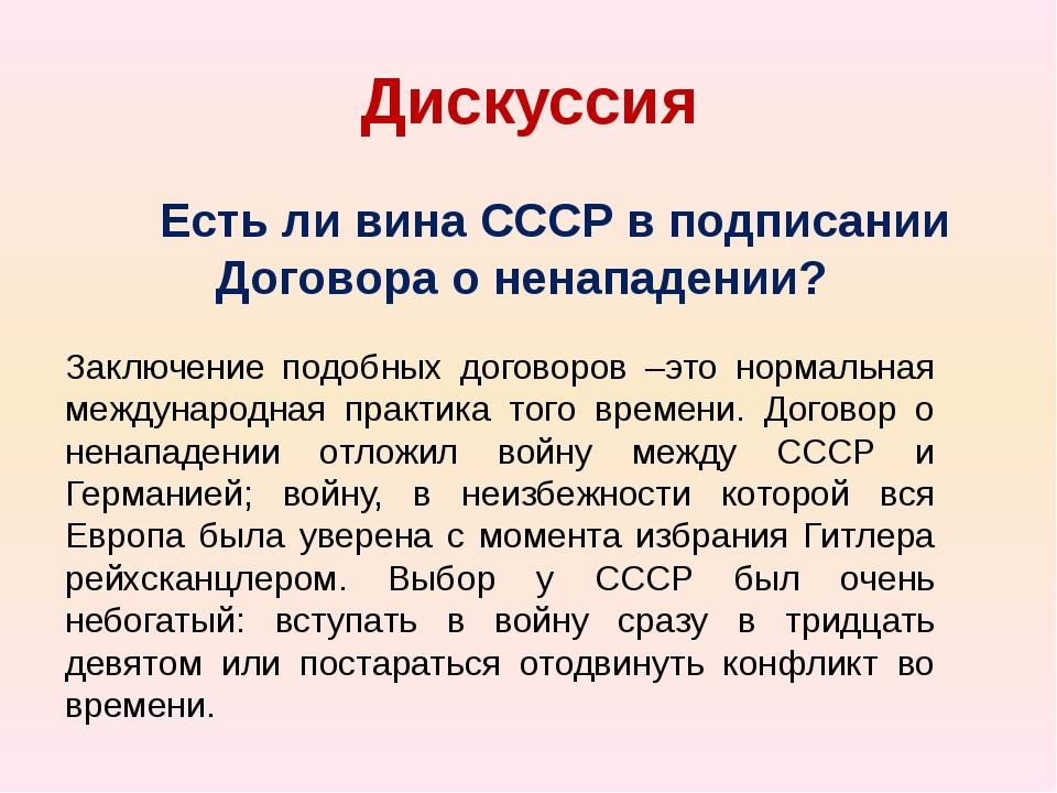Дискуссия Есть ли вина СССР в подписании Договора о ненападении? Заключение п...