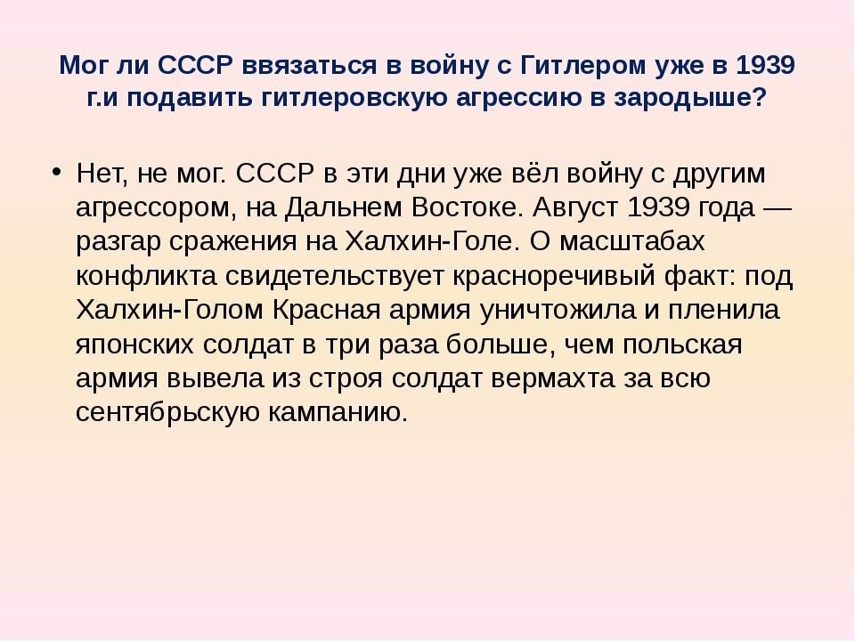 Мог ли СССР ввязаться в войну с Гитлером уже в 1939 г.и подавить гитлеровскую...