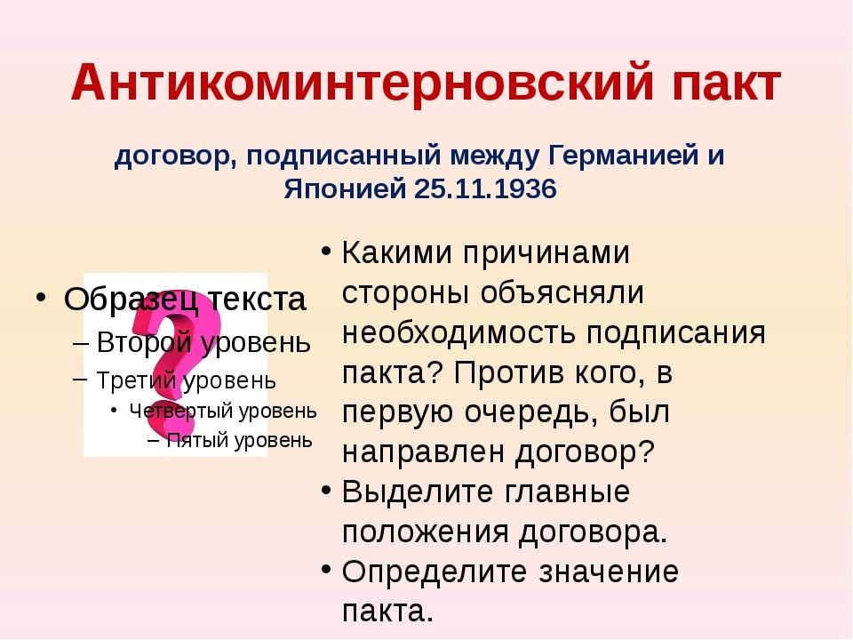 Антикоминтерновский пакт Какими причинами стороны объясняли необходимость под...