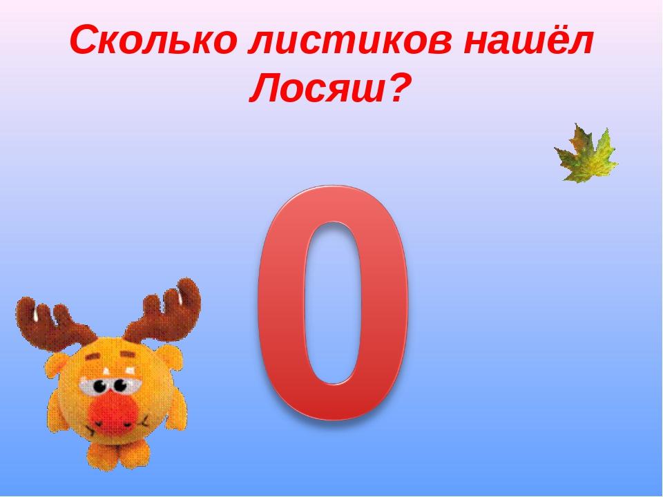 Сколько листиков нашёл Лосяш?