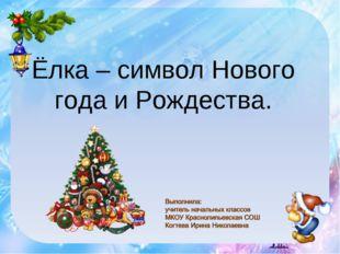 Ёлка – символ Нового года и Рождества.