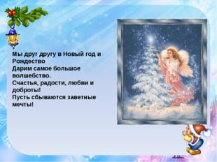 Мы друг другу в Новый год и Рождество Дарим самое большое волшебство. Счастья