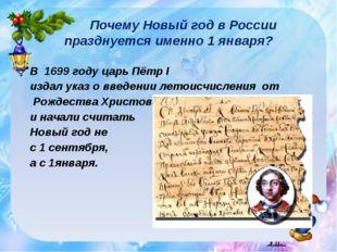 В 1699 году царь Пётр I издал указ о введении летоисчисления от Рождества Хри