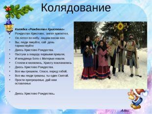 Колядование Колядка «Рождество Христово» Рождество Христово, ангел прилетел,