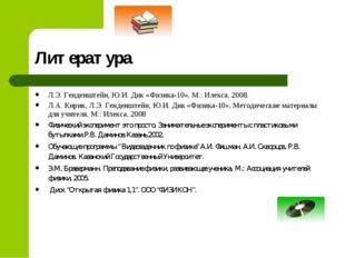 Л.Э. Генденштейн, Ю.И. Дик «Физика-10», М.: Илекса, 2008. Л.А. Кирик, Л.Э. Ге