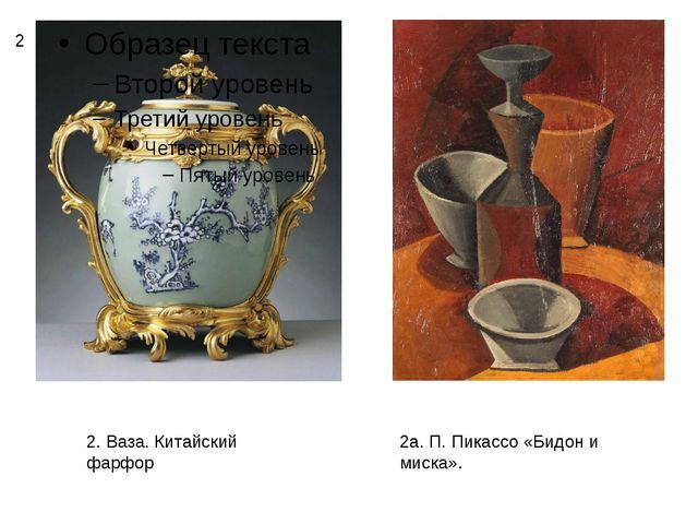 2а. П. Пикассо «Бидон и миска». 2 2. Ваза. Китайский фарфор