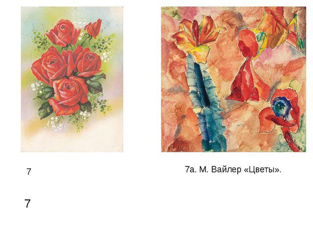 7а. М. Вайлер «Цветы». 7 7