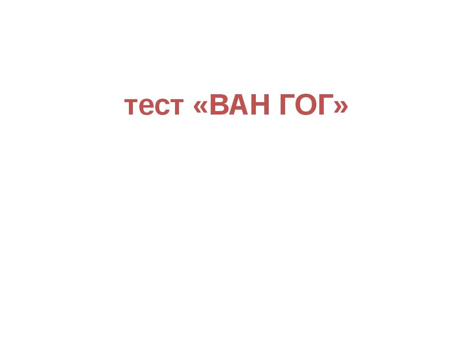 тест «ВАН ГОГ»