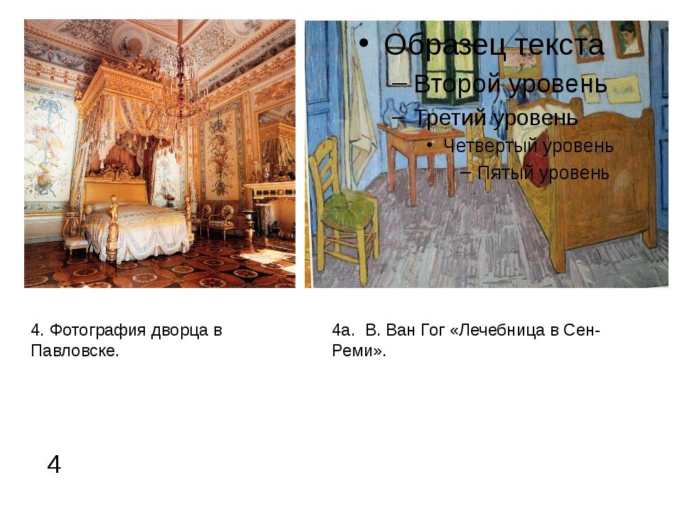 4 4. Фотография дворца в Павловске. 4а. В. Ван Гог «Лечебница в Сен-Реми».