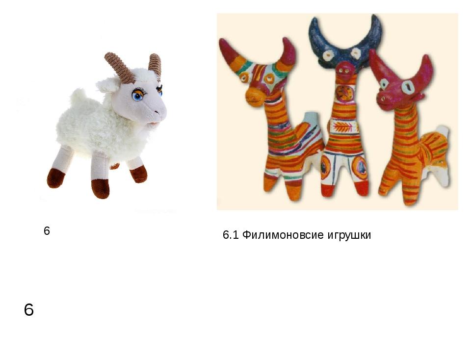 6 6.1 Филимоновсие игрушки 6