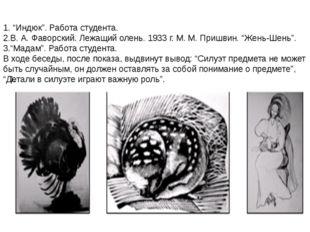 """1. """"Индюк"""". Работа студента. 2.В. А. Фаворский. Лежащий олень. 1933 г. М. М."""