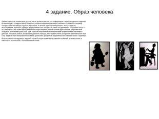4 задание. Образ человека Любая станковая композиция должна нести зрителю мыс