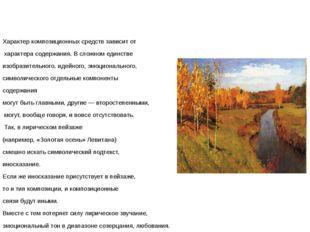 Характер композиционных средств зависит от характера содержания. В сложном е
