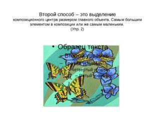 Второй способ – это выделение композиционного центра размером главного объект