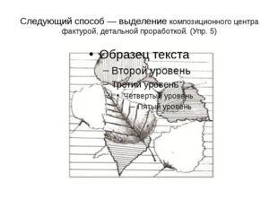 Следующий способ — выделение композиционного центра фактурой, детальной прора
