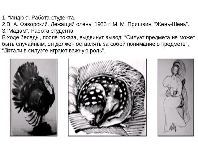 """1. """"Индюк"""". Работа студента. 2.В. А. Фаворский. Лежащий олень. 1933 г. М. М...."""