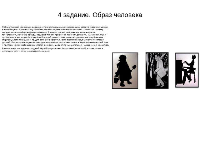 4 задание. Образ человека Любая станковая композиция должна нести зрителю мыс...