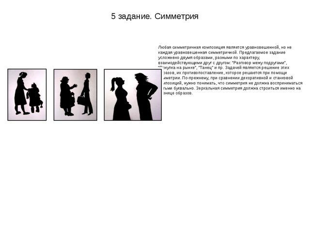 5 задание. Симметрия Любая симметричная композиция является уравновешенной, н...