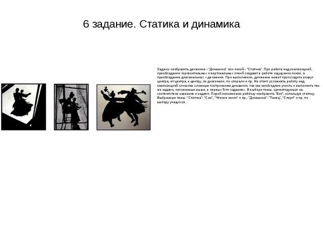 """6 задание. Статика и динамика Задача: изобразить движение - """"Динамика"""" или по..."""