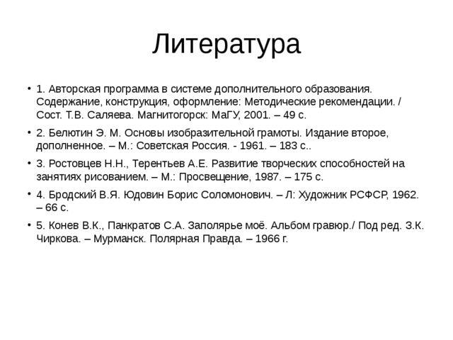 Литература 1.Авторская программа в системе дополнительного образования. Соде...