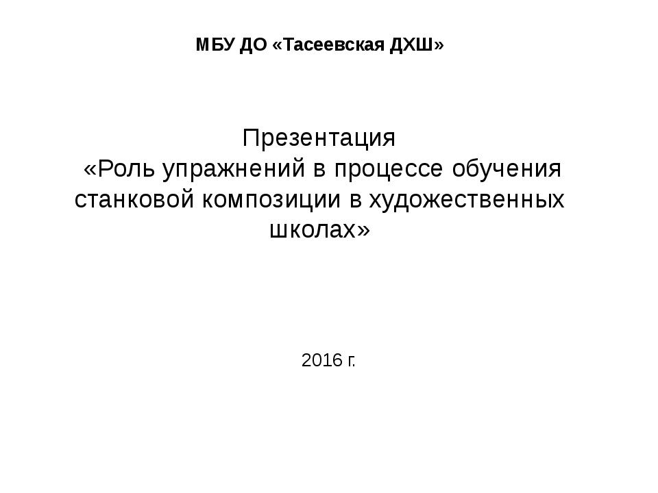 МБУ ДО «Тасеевская ДХШ» Презентация «Роль упражнений в процессе обучения стан...