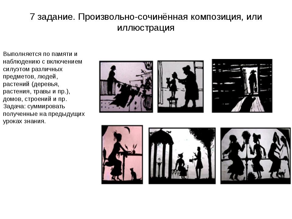7 задание. Произвольно-сочинённая композиция, или иллюстрация Выполняется по...