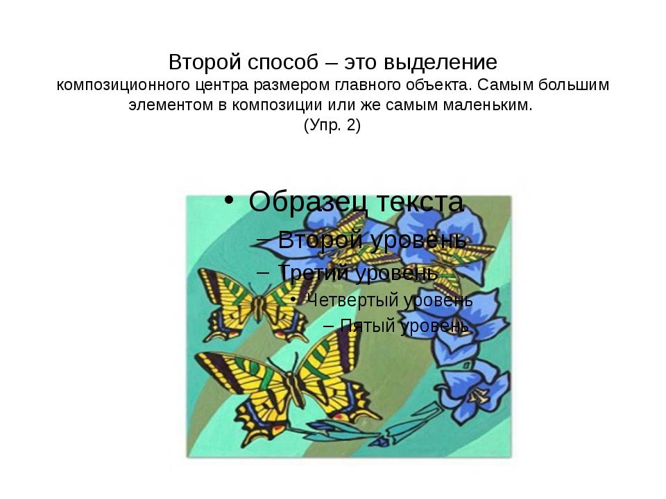 Второй способ – это выделение композиционного центра размером главного объект...