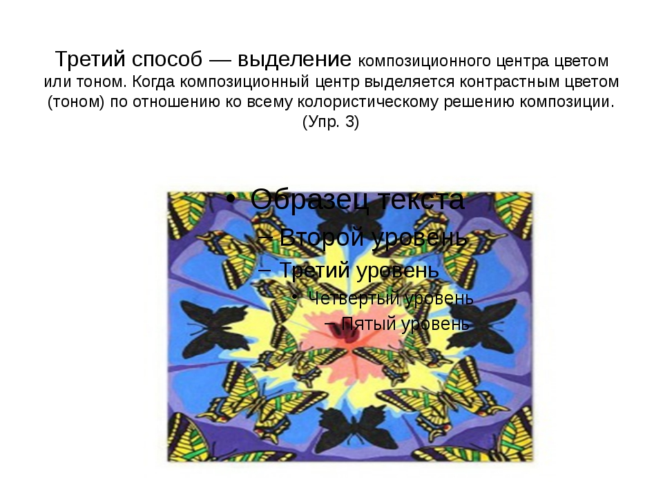 Третий способ — выделение композиционного центра цветом или тоном. Когда комп...