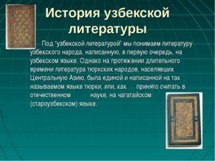 """История узбекской литературы Под """"узбекской литературой"""" мы понимаем литерату"""