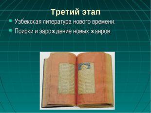Третий этап Узбекская литература нового времени. Поиски и зарождение новых жа