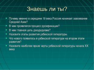 Знаешь ли ты? Почему именно в середине 19 века Россия начинает завоевание Сре