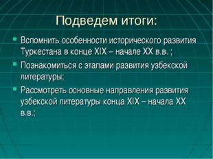 Подведем итоги: Вспомнить особенности исторического развития Туркестана в кон