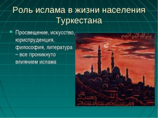 Роль ислама в жизни населения Туркестана Просвещение, искусство, юриспруденци