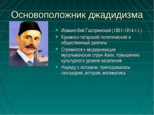 Основоположник джадидизма Исмаил-бий Гаспринский (1851-1914 г.г.) Крымско-тат