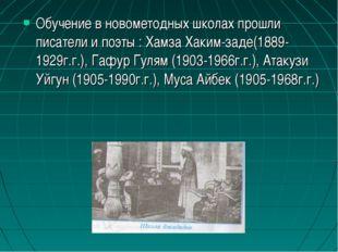 Обучение в новометодных школах прошли писатели и поэты : Хамза Хаким-заде(188
