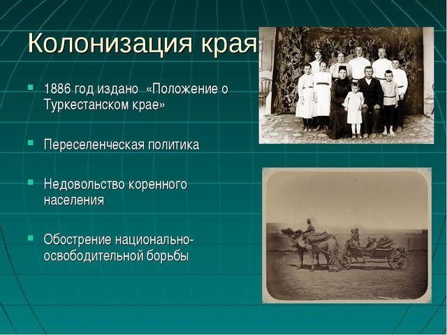 Колонизация края 1886 год издано «Положение о Туркестанском крае» Переселенче...