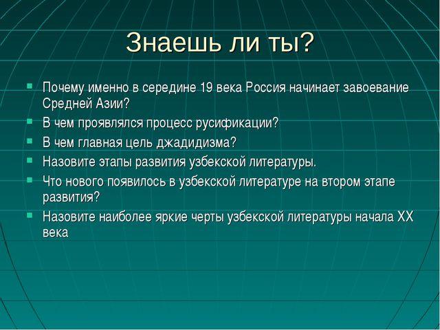 Знаешь ли ты? Почему именно в середине 19 века Россия начинает завоевание Сре...
