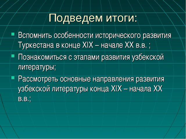 Подведем итоги: Вспомнить особенности исторического развития Туркестана в кон...