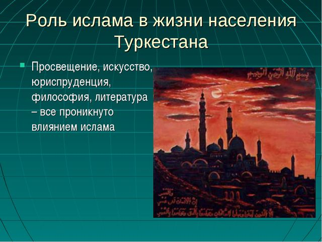 Роль ислама в жизни населения Туркестана Просвещение, искусство, юриспруденци...