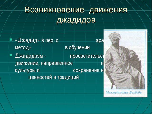 Возникновение движения джадидов «Джадид» в пер. с арабского «новый метод» в о...