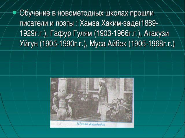 Обучение в новометодных школах прошли писатели и поэты : Хамза Хаким-заде(188...