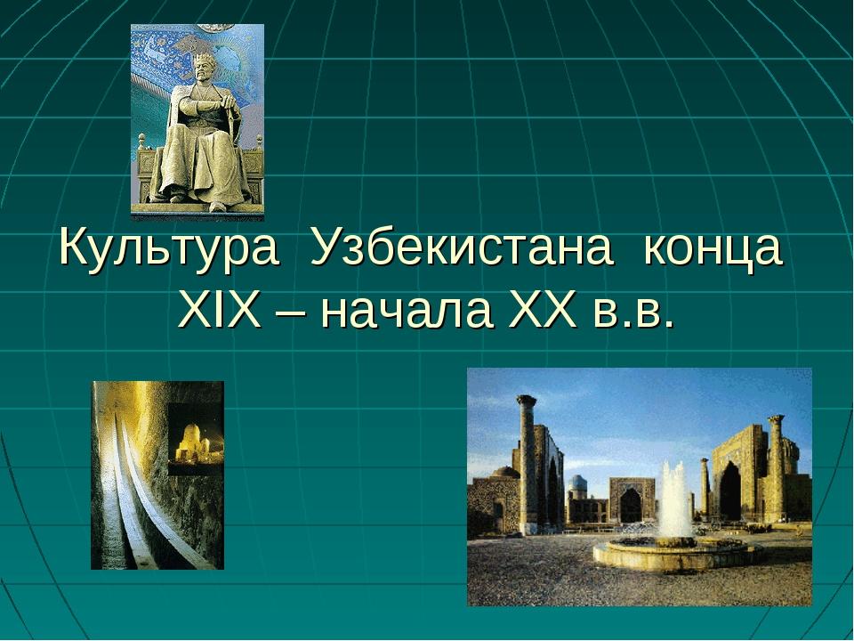 Культура Узбекистана конца XIX – начала XX в.в.